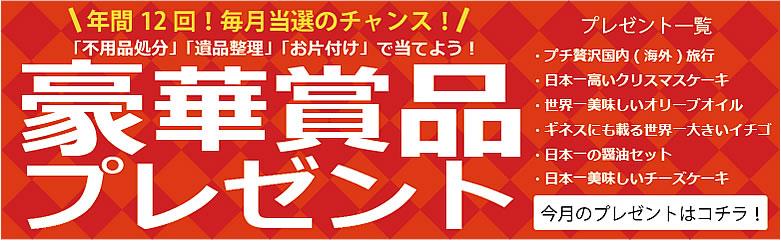 【ご依頼者さま限定企画】旭川片付け110番毎月恒例キャンペーン実施中!